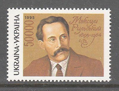 Ukraine 1995  M Rylski  Mint unhinged stamp