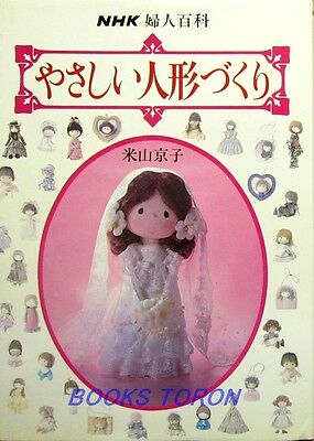Very Rare! Handmade Various Dolls - Kyoko Yoneyama /Japanese Craft Pattern Book