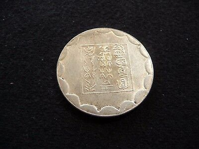 Old China Coin 1 3/4 Inch Round See Pictures Mark #-59