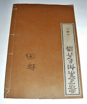 Old Estate Antique Japanese Woodblock Prints Book  Asian Art, 2