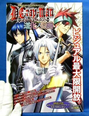 D.Gray-man TV Anime Visual Collection w/Card /Japanese Illustrations Art Book