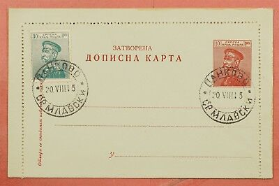 1915 Serbia Uprated Letter Card Stationery Favor Cancel