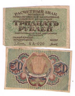 RUSSIA: 1919 30 Ruble P-99a Currency Note