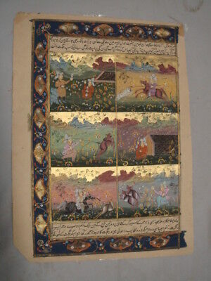 Old Islamic Persian Illustrated Manuscript Page