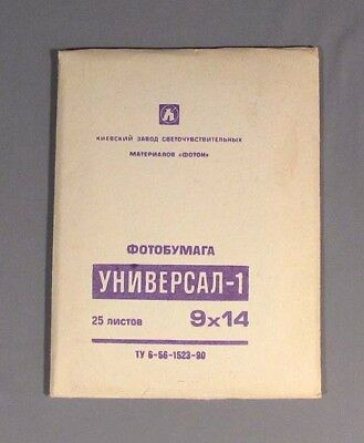 Paper Photographic Photo Russian Old Vintage Soviet Universal  9x14 Set 25