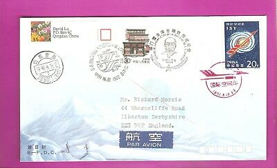 PR  CHINA   1980s    FPRST DAY  COVER      BY  AIRMAIL  ....SPACE