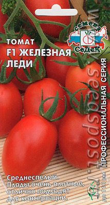 Tomato seeds from Siberia