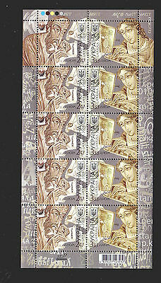 Ukraine 2008 EUROPA M.Hohol Mint unhinged sheetlet stamps