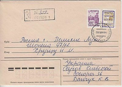 Ukraine 1994 Obyhov Registered cover provisional stamps.Local Post use.Addressed