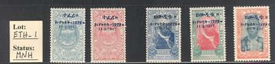 ETH_1. ETHIOPIA. Valuable lot of 1917 stamps. Scott 108-114. MNH