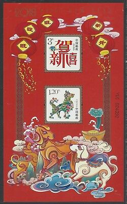 CHINA 2017 2018 賀喜#12 國家版 New Year of Dog Greeting stamps S/S