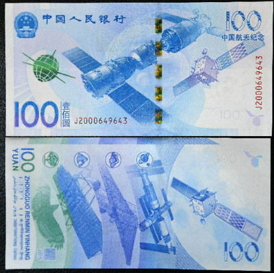 China Bank 2015 Aerospace Space Station 100 Yuan Banknote UNC