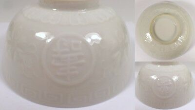"6"" Antique Chinese Blanc de Chine White Raised Characters Porcelain Footed Bowl"