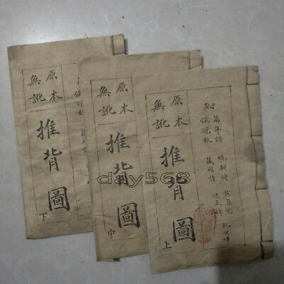 Chinese old collection prophet book prophecy
