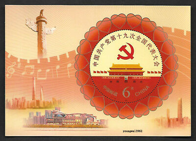 China 2017-26 19th Nat'l Congress of Communist Party of China S/S  十九大
