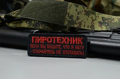Pyrotechnician! If you see that I'm running, do not leave me, military patch