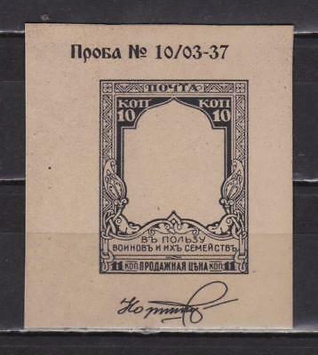 ++ Russian Empire For Soldiers 1 Kop Nominal in Black Colour Thick Paper