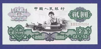Gem Uncirculated 2 Yuan 1960  Banknote From China