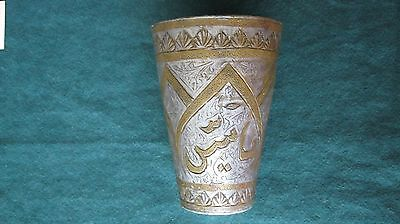TURKISH  [ OTTOMAN ] ISLAMIC  ANTIQUE  METAL  CUP  18th  Century