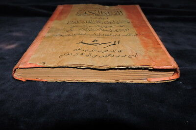 Old Ottoman Printing Arabic Antique Islamic Prayer Book Dalail Al Khayrat 1948