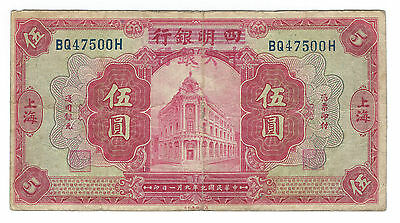 1920 CENTRAL BANK OF CHINA $5 OVERPRINT ON  NINGPO COMM & SAVINGS P-170a, FINE