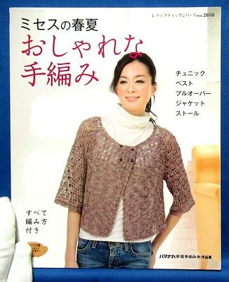 Refreshing Knit Wear Spring Summer Japanese Crochet Knitting