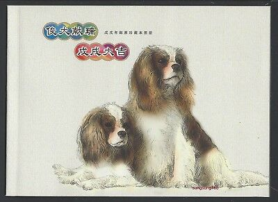 CHINA 2018 -1  狗 Special Booklet New Year of Dog Stamp Zodiac