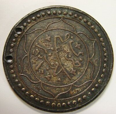 Algiers No Date - 33mm Coin - Pattern Coin or Medal 1-1/2 Budju 1237AH? - Holed