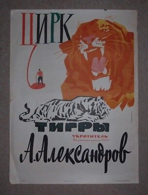 "altes russisches Zirkus Circus Plakat "" Tiger "" A. Alexandrow M.Manuilow 1963"