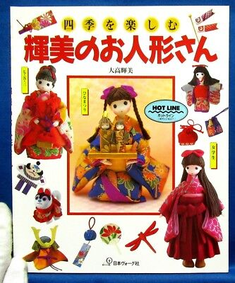 Very Rare! Terumi Otaka' Doll /Japanese Handmade Craft Pattern Book