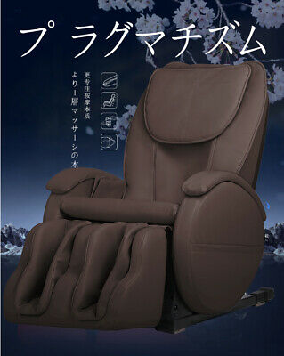 Japanese Design Full Body Relaxing Recline Massage Chair- Brown