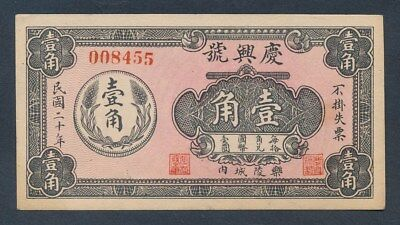 China: Ching Hsing, Yeu Ling. 1931 10 Cents Private Issue. Unlisted in Pick