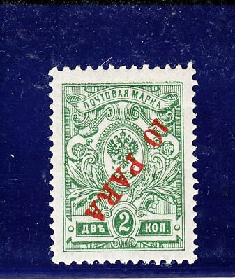 RUSSIA LEVANT 1910 Mi 50. ERROR: INVERTED  SURCHARGE  MNH ** FORGERY (?)