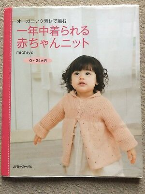 一年中着られる赤ちゃんニット0-24か月 0-24months Knitted Baby Clothes&Accessories By Michiyo