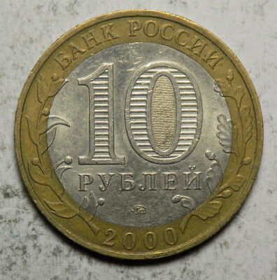 Russia 2000 10 Roubles Coin - 55 Years WW2 Victory