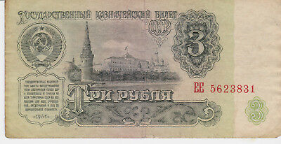 USSR banknote three rubles 1961