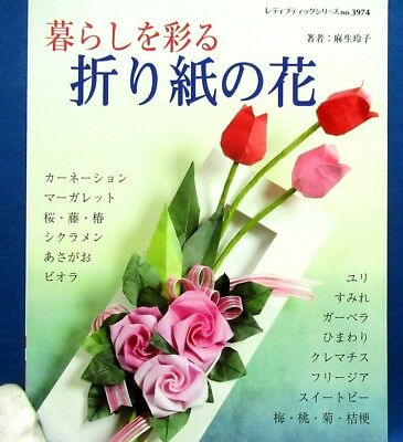 Charming flower origami japanese craft book 3100 picclick the decorate the room by origami flower japanese paper craft book mightylinksfo