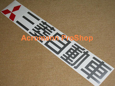 "26.5""67.3cm Mitsubishi Motors Kanji windshield sunstrip decal sticker evo lancer"