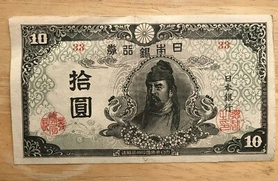 Chinese 10 Note (Yuan???) or Japanese (Yen??) Nice Condition NO RESERVE!