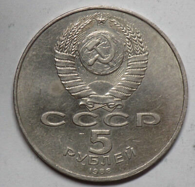 Russia (USSR) 1988 5 Rouble Coin - Kiev