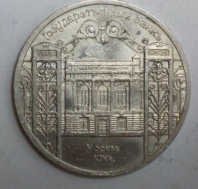 Russia (USSR) 1991 5 Rouble Coin - Moscow