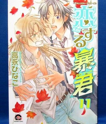 The Tyrant Falls in Love Vol.11 /Japanese Manga Book  Comic Japan  New issue