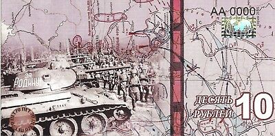 Russia 10,  70th Anniversary of WWII victory - 2015