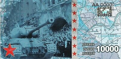Russia 10,000,  70th Anniversary of WWII victory - 2015