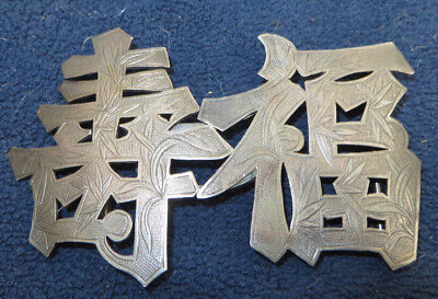 Vintage Chinese Sterling Silver Etched Bamboo Hallmarked 2 Piece Belt Buckle