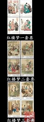 CHINA 2014 to 2018 Red Chamber Masterpiece Classical Literature stamps1+2+3