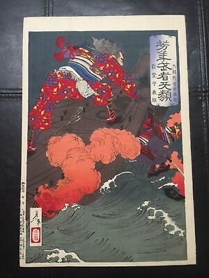 JAPANESE WOODBLOCK PRINT by YOSHITOSHI (Courageous Warriors Series)