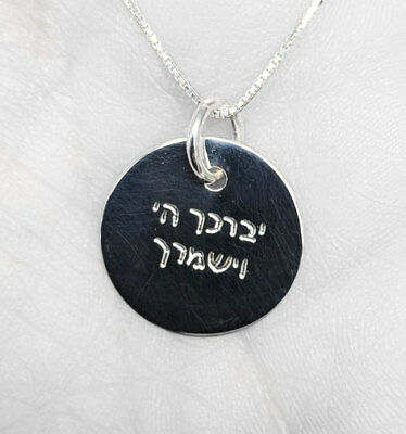 925 Sterling Silver Hebrew Protection Blessing Necklace - Hand Engraved Pendant