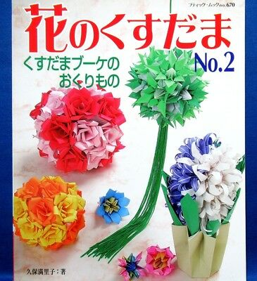 Paper flower ball no2 japanese origami paper craft book 1770 paper flower ball no2 japanese origami paper craft book mightylinksfo