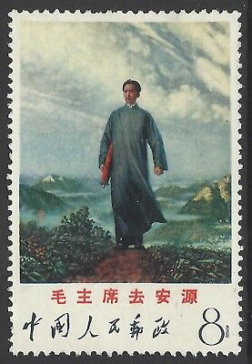 CHINA PRC 1968 W12 Mao's Youth 'Mao Goes to Anyuan' fresh mint, cat £250